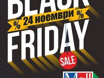 black friday mall rousse 2017