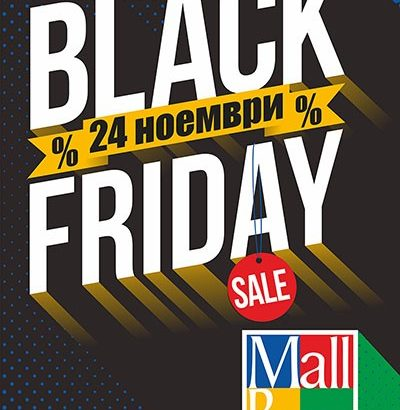black friday mall rousse 2017