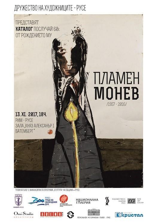 Утре ще се състои представянето на каталог на художника Пламен Монев