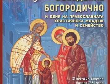 В Русе ще се състои концерт по повод Деня на християнското семейство