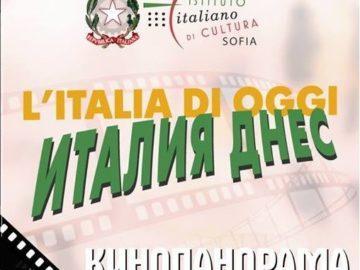 съвременно италианско кино