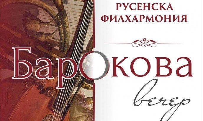 Барокова вечер ще се състои на 19 декември