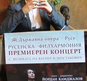 Йордан Камджалов