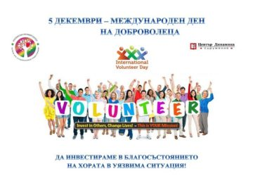 Международен ден на доброволеца