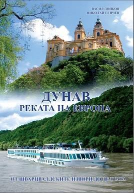 Историческия музей книга за Дунав Дойков