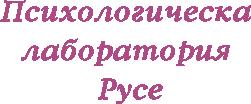 logo психолаборатория