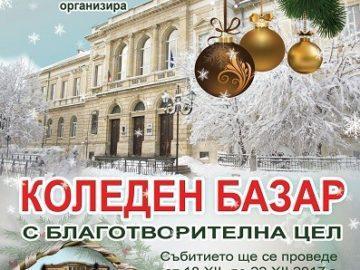 """Коледен базар с благотворителна цел ще има в СУ """"Христо Ботев"""" - Русе"""
