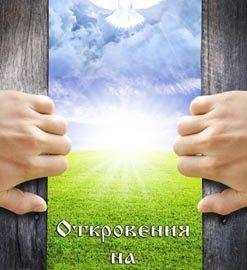 Теодор Николов Откровения на истината