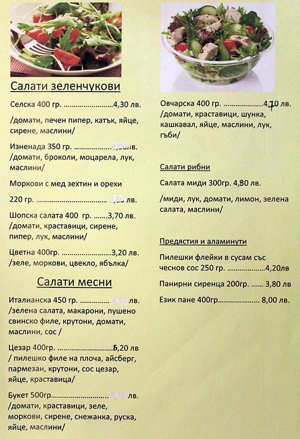 българско меню 1