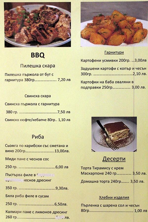 българско меню 2