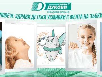клиника дукови феята на зъбките
