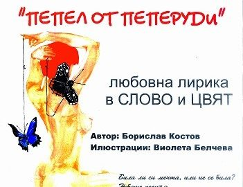 "Борислав Костов ""Пепел от пеперуди"""