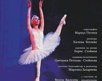 лебедово езеро балет