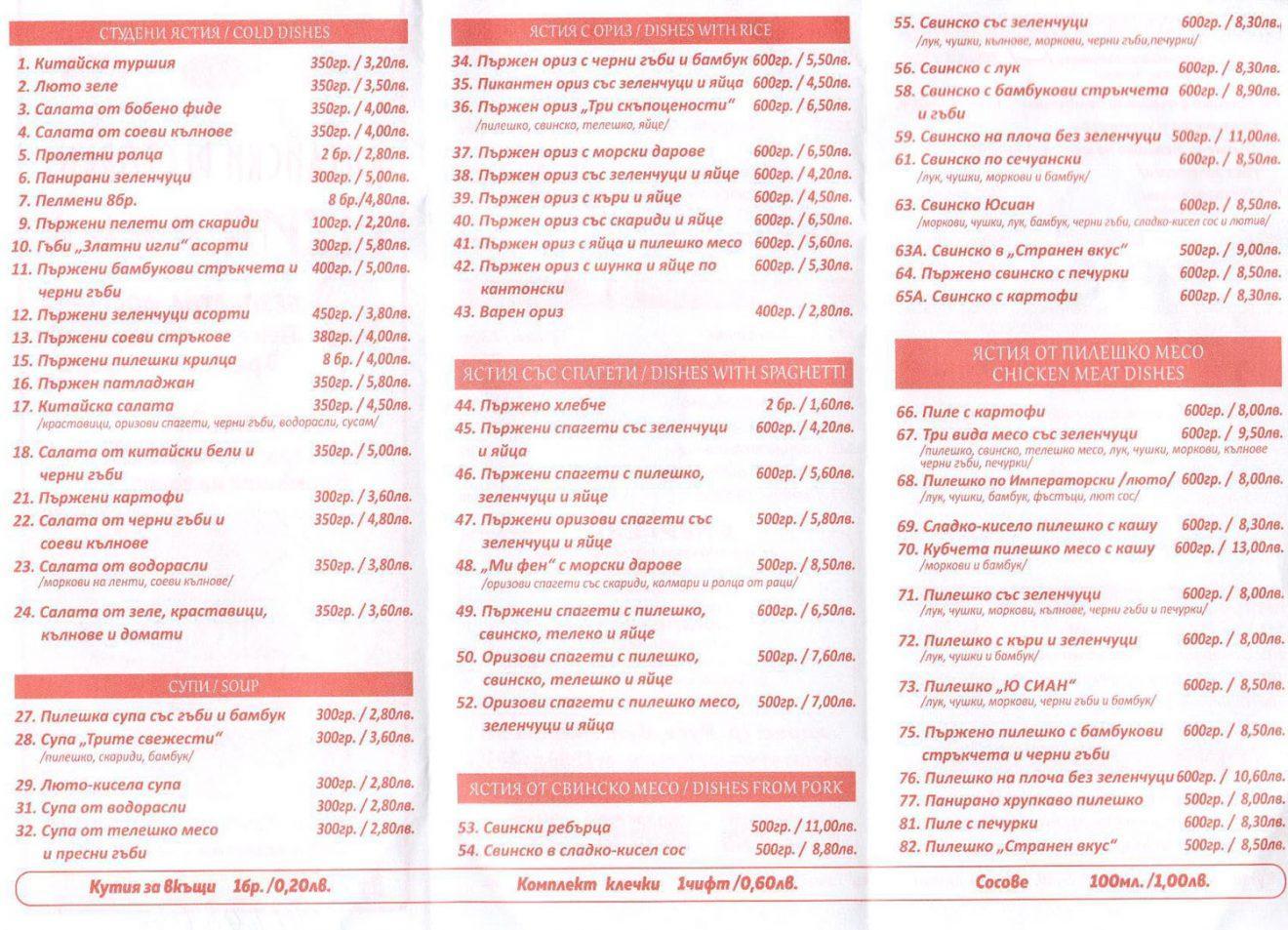 китайски ресторант азия меню