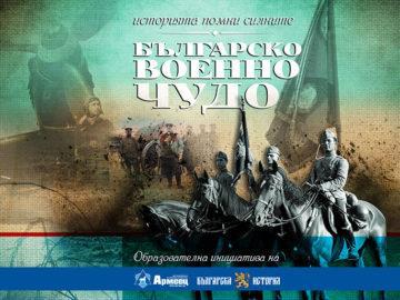 Българско военно чудо