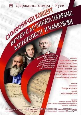 Вечер с музиката на Брамс, Менделсон и Чайковски в Русе на 19 януари