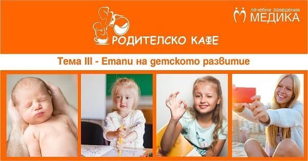 Родителското кафе в Русе на 24 януари