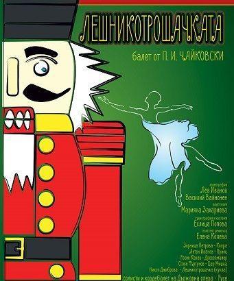"""На 18 януари Държавна опера - Русе ще представи """"Лешникотрошачката"""""""