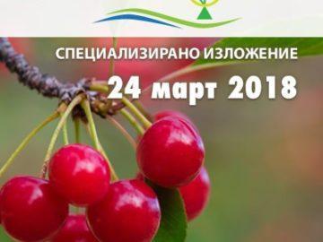 Дунавските овощари изложения