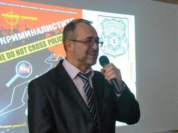 людмил георгиев криминалистът
