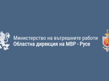 одмвр русе лого полиция мвр