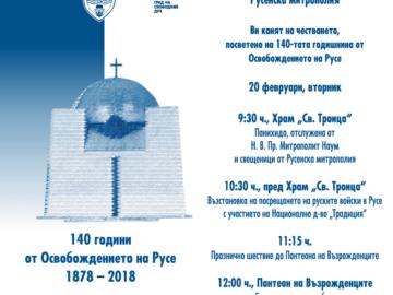 освобождение русе 140 години