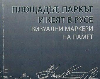 научното изследване на д-р Светлана Тончева