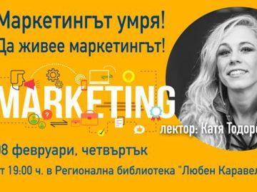 Какво са Маркетинг 3.0 и Content marketing