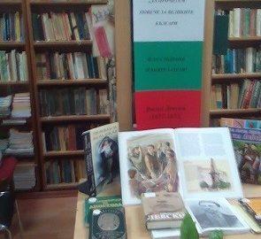 """""""Да прочетем за великите българи"""" – инициатива на библиотеката в СУ """"Възраждане"""""""