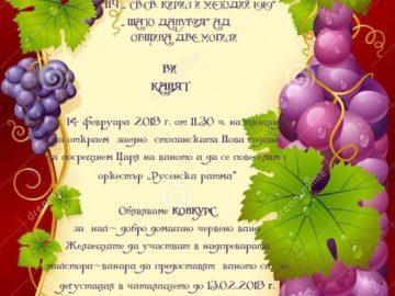 В Две могили посрещат Царя на виното на 14 февруари