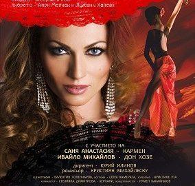 кармен плакат опера