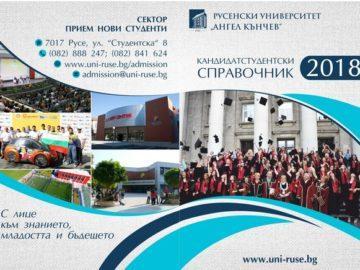 Кандидатстудентска кампания в Русенския университет
