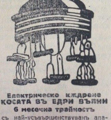 Реклама на русенски фризьор ползващ най-новите техники за къдрене на косата 1926 г(2)