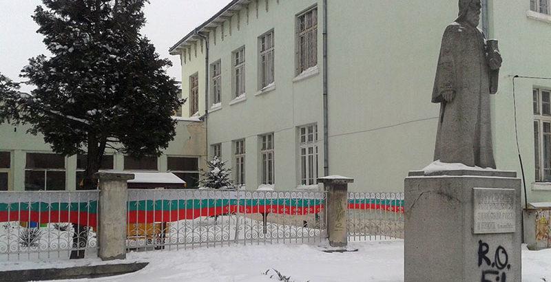 българско знаме отец паисий