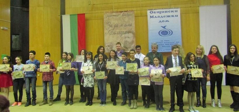 """Четиринадесетото издание на конкурса за рецитал """"За да я има България"""" се проведе в Русе"""