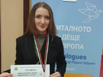 Поредно високо постижение на десетокласничката от СУЕЕ Цветелина Стефанова