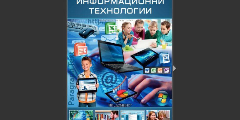 електронен учебник