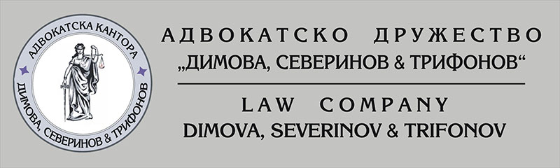 лого адвокатско дружество димова северинов трифонов