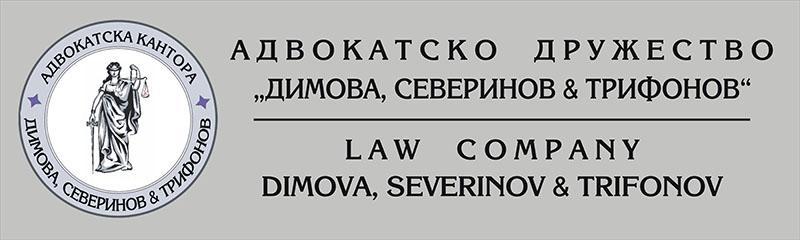 Адвокатска кантора