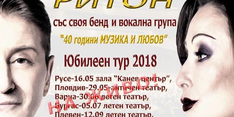"""Дует """"Ритон"""" гостува на 16 май в Канев център"""