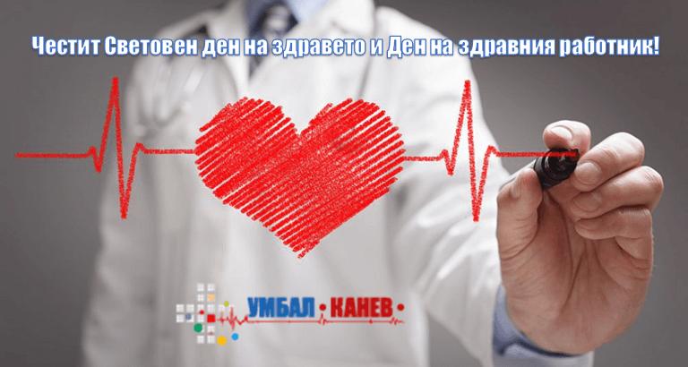"""УМБАЛ """"Канев"""" АД поздравява всички лекари, зъболекари, фармацевти, специалисти по здравни грижи по повод 7 април"""