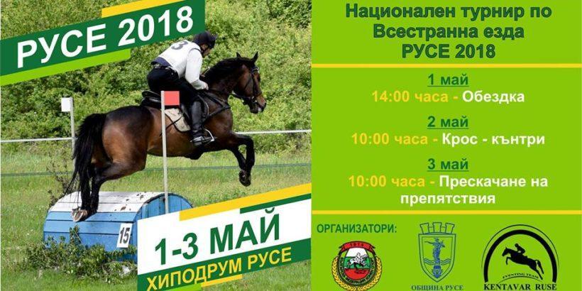 Национален турнир по всестранна езда ще се проведе в Русе от 1 до 3 май