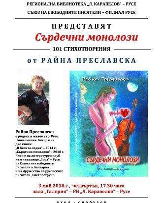 """Поетичната книга на Райна Преславска """"Сърдечни монолози"""" ще бъде представена на 3 май"""