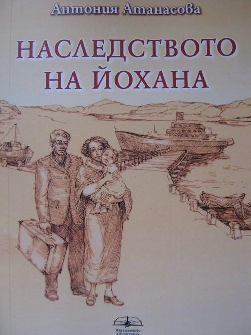 """Във вторник ще се състои представянето на книгите на Антония Атанасова """"Наследството на Йохана"""" и """"Денят започва с красота"""""""