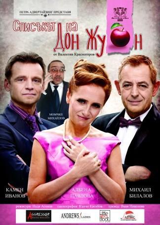 """Комедията """"Списъкът на Дон Жуан"""" в Канев център на 8 май"""