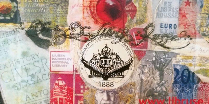 """Изложба на уникални образци EXLIBRIS от Русенската библиотека в Национална библиотека """"Св. св. Кирил и Методий"""""""