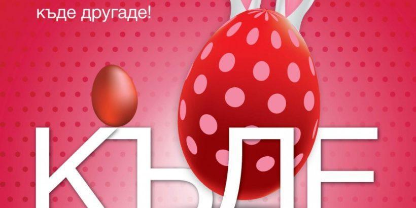 mall rousse великденско яйце
