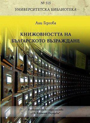 """Проф. дфн Ани Гергова представя книгата си """"Книжовността на българското Възраждане"""" на 31 май"""