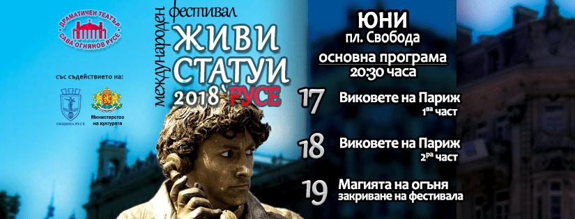 """Международен фестивал """"Живите статуи"""" ще се проведе в Русе в средата на юни"""