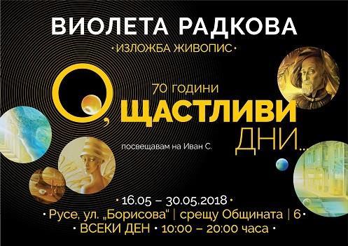Виолета Радкова открива своята юбилейна изложба на 16 май
